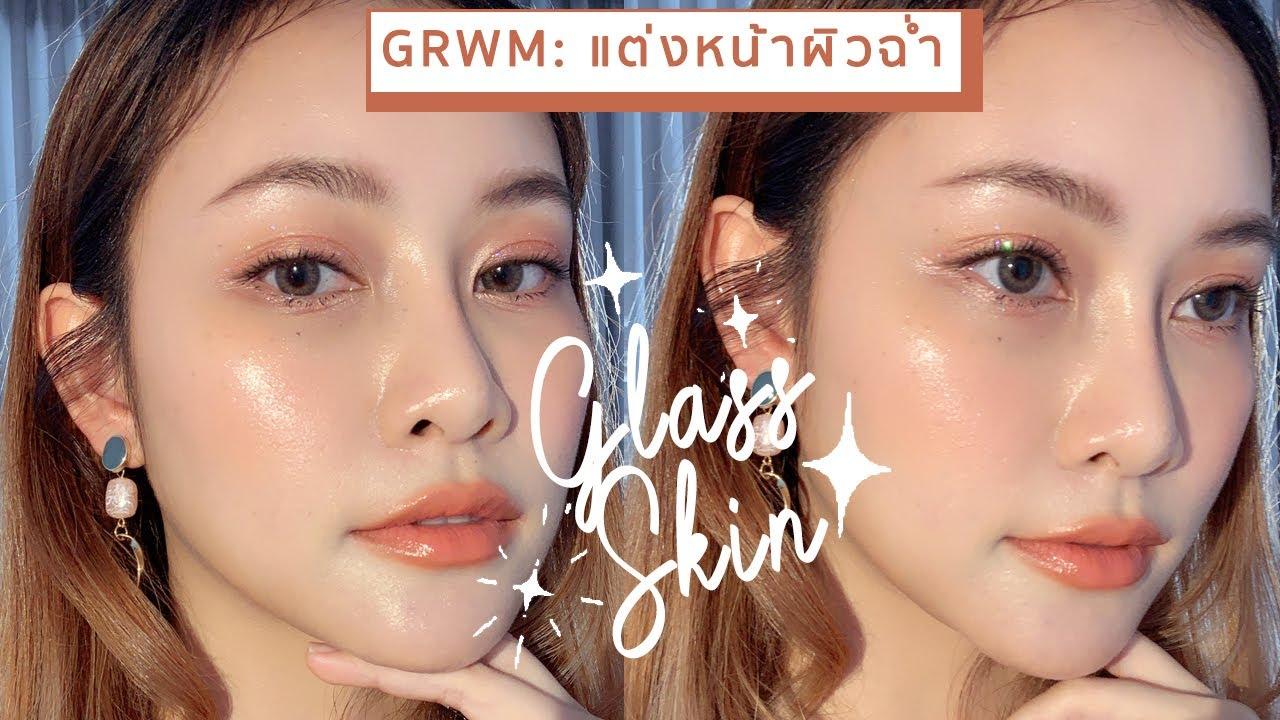 GRWM: Glass Skin แต่งหน้างานผิว ฉ่ำใสเหมือนเคลือบแก้ว สำหรับผิวแห้ง   JellyJune
