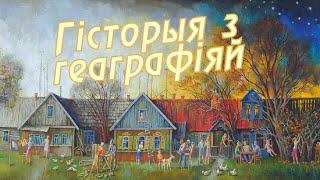 Фото «История с географией»: Несята, Кличевский район, Могилевская область [БЕЛАРУСЬ 4| Могилев]