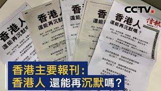 香港主要报刊:香港人 还能再沉默吗? | CCTV