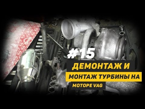 [Дизелист] #15 Демонтаж и монтаж турбины моторе VAG 1.9 TDI