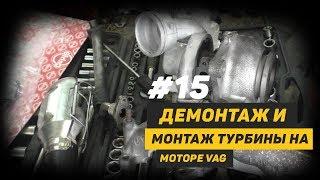 [Дизеліст] #15 Демонтаж і монтаж турбіни моторі VAG 1.9 TDI