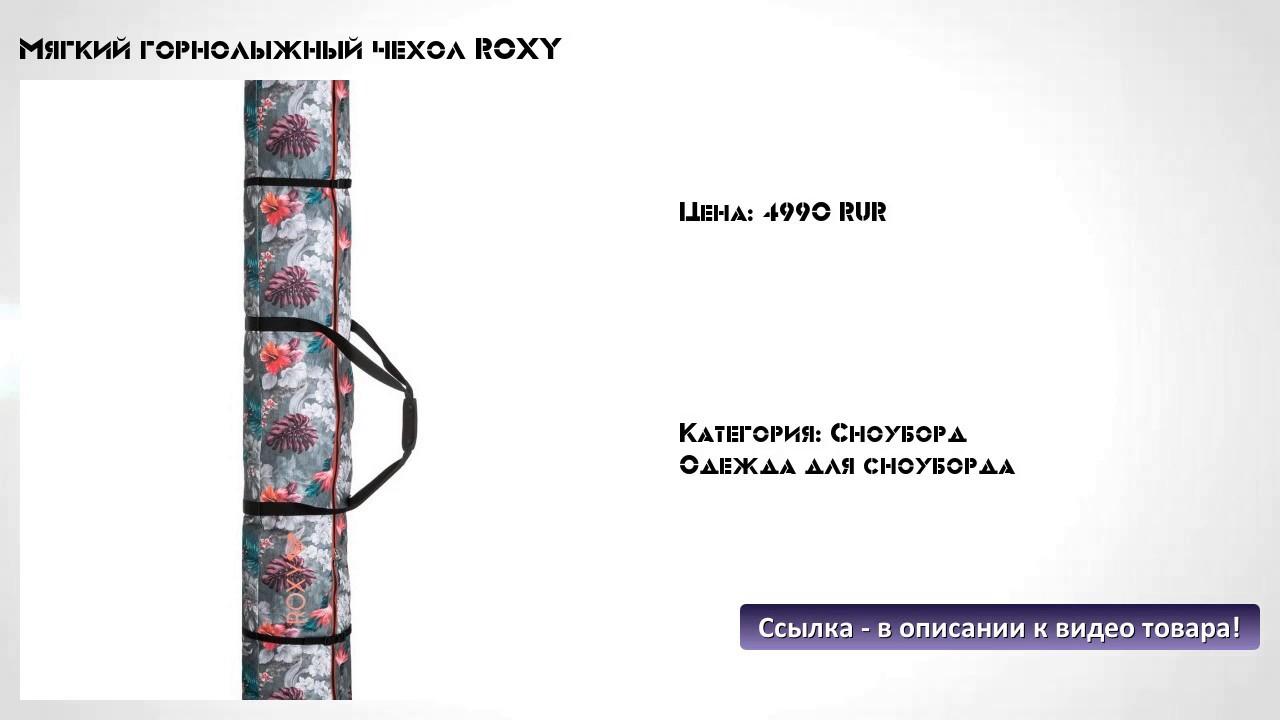Купить горнолыжное снаряжение с доставкой по всей украине. Снаряжение для экстремальных приключений по низкой цене.