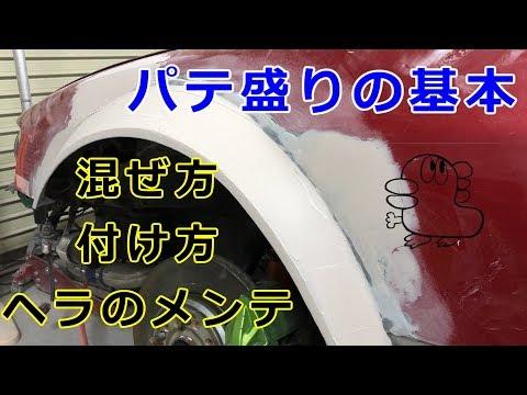 [DIY]JZX100オーバーフェンダー製作!パテ盛りの基本教えます☆[overfender]