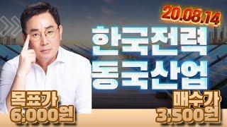 국내 주식 한국전력 동국산업 종목 상담 목표가 6,00…