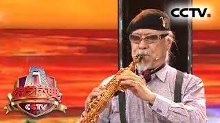 《综艺盛典》 20180219 春节特别节目:85岁老艺术家吹奏经典曲目《回家》 风采依旧 | CCTV春晚