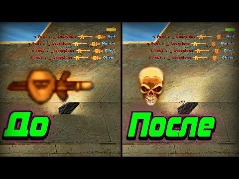 как изменить иконку убийства в кс 1.6 - Пак спрайтов из CS:GO для CS 1.6