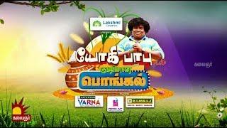 """17-01-2020 """"குஷியான பொங்கல்"""" with Yogi Babu   Mattu Pongal Special Kalaignar tv Show"""