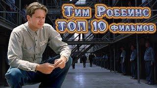 Тим Роббинс ТОП 10 лучших фильмов