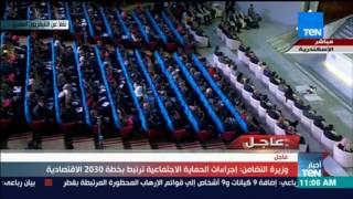 كلمة وزيرة التضامن في فعاليات اليوم الثاني للمؤتمر الوطني الرابع للشباب بالإسكندرية