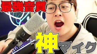 ゲーム実況にもおすすめの超コスパいい高音質マイクがやってきた!「FIFINE USBコンデンサーマイク K670」 thumbnail