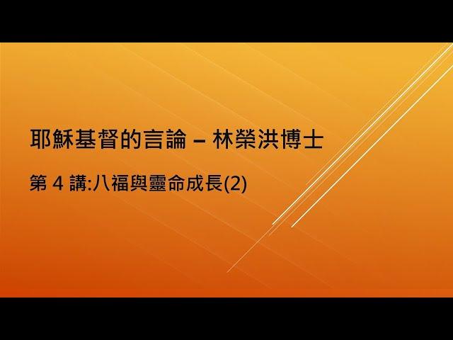 Dr  Lam Jesus Christ 言論 Lesson 4
