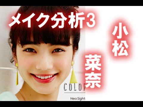 小松菜奈さんのメイク方法は?CMやバクマン、渇きで有名な小松菜奈さんのメイク分析 , YouTube