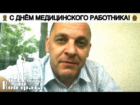 С ДНЁМ МЕДИЦИНСКОГО РАБОТНИКА!!!