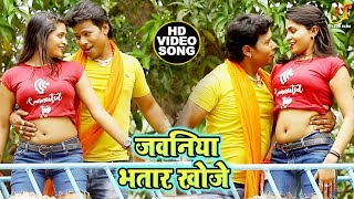 Dinesh Lal Gupta और Poonam Pandey का New Video Song - जवनिया भतार खोजे - Superhit Video Song 2019