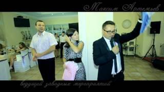 Ведущий на свадьбу в Москве - Максим Артемьев