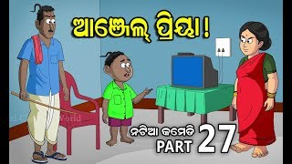 NATIA COMEDY PART 27 || Angel Priya