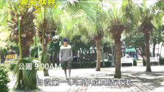 美夢成真貳-序