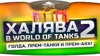Халява в World Of Tanks #2. Делаем аккаунт с 1500 голды, 14 дней према и двумя прем-танками.