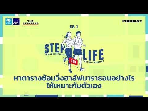 หาตารางซ้อมวิ่งฮาล์ฟมาราธอนอย่างไรให้เหมาะกับตัวเอง | STEP LIFE 21K EP.1