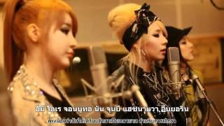 [คาราโอเกะ Thaisub] 2NE1 - LONELY [Version]