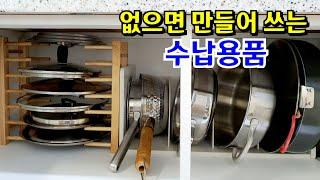 [eng]신박한 정리수납 아이디어 뱅크/주방 씽크대 수…
