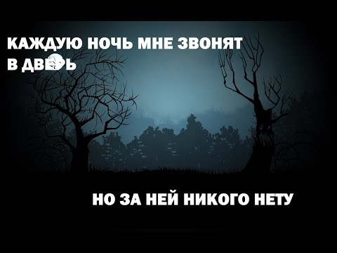 Кто-то звонит в мою дверь! Страшные истории на ночь! Sokolov prod.