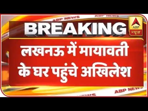 Akhilesh Yadav Meets BSP Chief Mayawati In Lucknow | ABP News