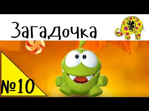 Игра загадка для детей от Ам Няма. Детские загадки про осень