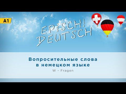 W - Fragen| Вопросительные слова  в немецком языке Часть1| Deutsch A1