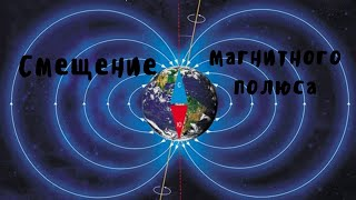 Смещение магнитного полюса
