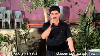 GHamar Mohamadi(قمر محمدی)
