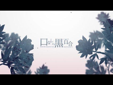 Kuchinashi no Kuroyuri / Wolpis Carter