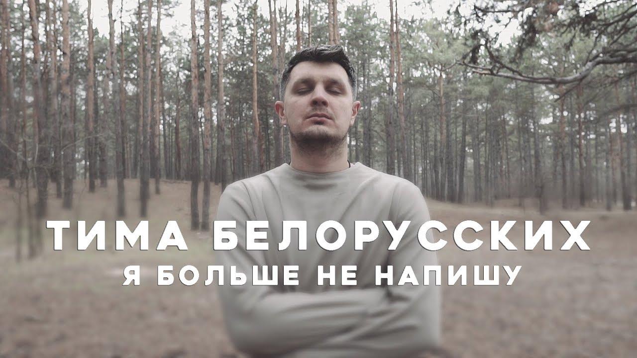 Тима Белорусских - Я больше не напишу (Фан КЛИП)
