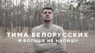 Смотреть клип Тима Белорусских - Я Больше Не Напишу