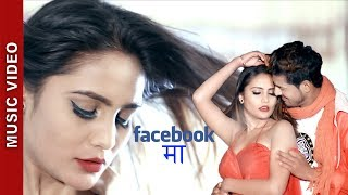 Facebook Ma - New Nepali Song 2018 || Ranu Niraula, Tilak Basnet Ft. Anju Chaulagain, Manish Raut