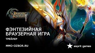 Онлайн игра Dragon Knight: Трейлер