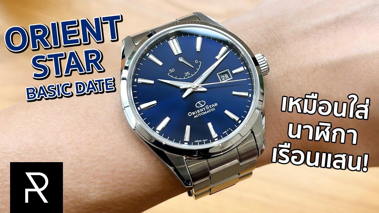 Orient Star Basic Date หน้าน้ำเงินที่ดูแพงเกินค่าตัวสุดๆ - Pond Review