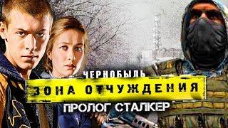 сериал ЧЕРНОБЫЛЬ 2. зона отчуждения ПРЕДЫСТОРИЯ ИГРЫ СТАЛКЕР
