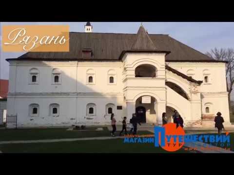 """Туры """"Магазина путешествий"""" в Рязань"""