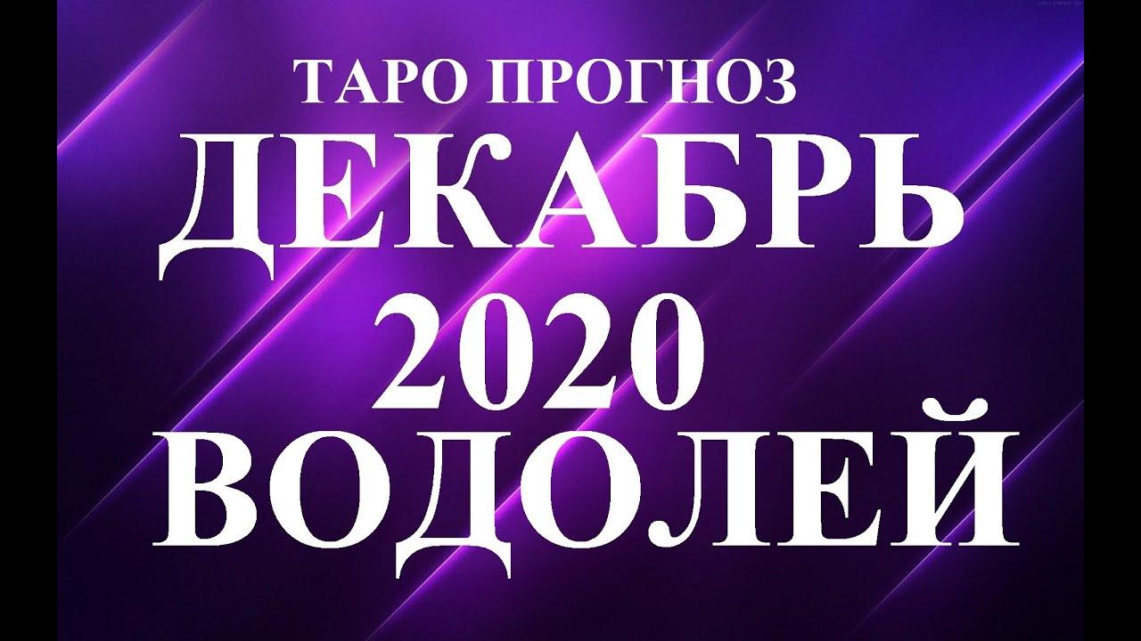 ВОДОЛЕЙ. ТАРО прогноз. ДЕКАБРЬ 2020. Новогодний сюрприз. События. Что будет? Онлайн гадание.