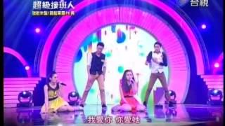 2013 06 15 超級接班人 double 2 love vs 惡武2kd5 對你愛不完 雨。彩虹