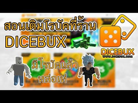 สอนเติมโรบัคร้าน Dicebux