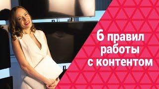 Контент и контент-маркетинг: 6 правил для самостоятельной работы. Мария Азаренок