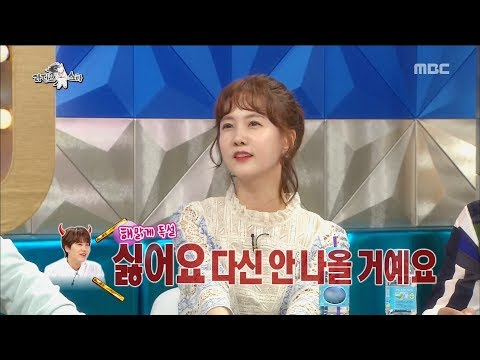 [RADIO STAR] 라디오스타 -  Park So-hyun is hurt by a word from Kyu Hyun ?!20170531