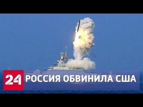 """""""Смотреть в оба!"""" Путин пообещал """"зеркальный ответ"""" на размещение ракет США - Россия 24"""