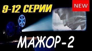 ANONS TV.  Мажор-2.  Описание 9, 10, 11, 12,  серии.  wmv ??