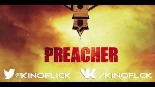 Preacher | Проповедник.1 сезон 1 серия (Пилот). Рецензия без спойлеров.
