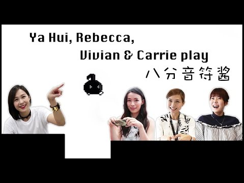 Rebecca, Carrie, Vivian and YaHui Play: 八分音符酱 ! (Don't Stop Eighth Note)