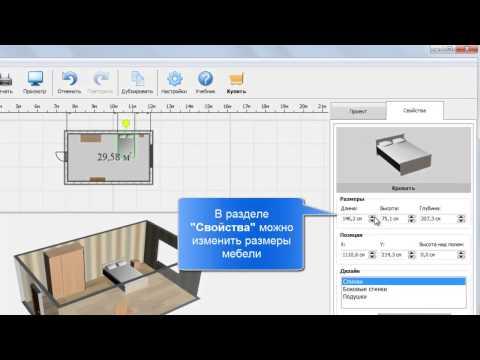 Как расставить мебель в комнате с помощью программы Дизайн Интерьера 3D