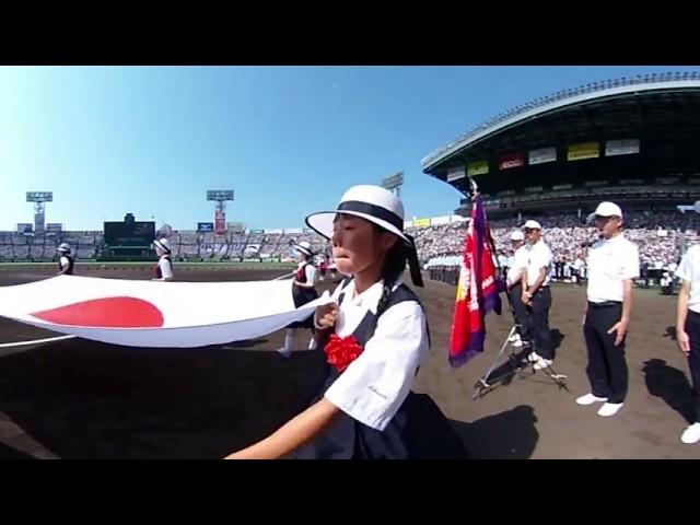 【360VR】100回目の夏の甲子園が開幕